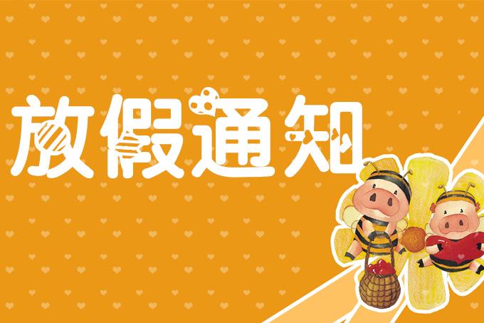 2017年拍明芯城元旦、春节放假通知