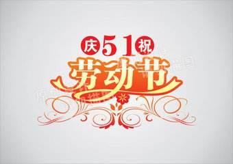 拍明芯城2017.5.1劳动节放假通知