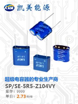 SP/SE-5R5-Z104VY