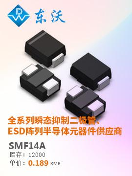 SMF14A
