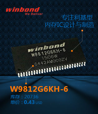 电子元器件采购网原装现货W9812G6KH-6