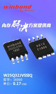 IC元器件原装现货W25Q32JVSSIQ
