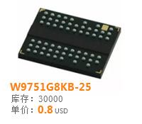 电子元器件交易平台原装现货W9751G8KB-25