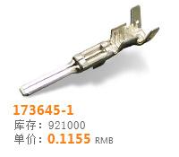 原装现货173645-1