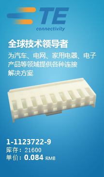 IC元器件原装现货1-1123722-9
