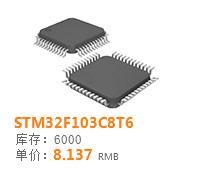 原装现货STM32F103C8T6