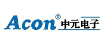 ACON中元电子